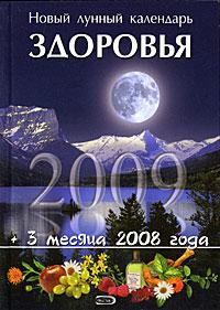Новый лунный календарь здоровья 2009