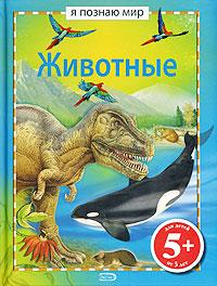 Харрис Н. - Животные обложка книги