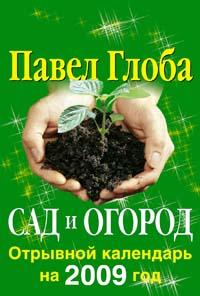 Глоба П.П. - Сад и огород. Отрывной календарь на 2009 год обложка книги
