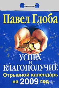Глоба П.П. - Успех и благополучие. Отрывной календарь на 2009 год обложка книги