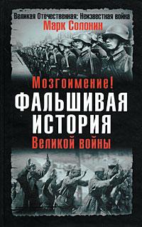 Солонин М. - Фальшивая история Великой войны обложка книги