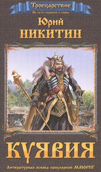 Куявия обложка книги