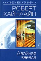 Хайнлайн Р. - Двойная звезда' обложка книги