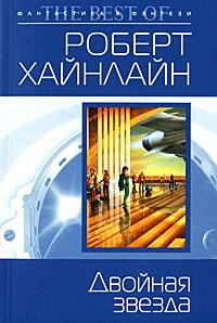 Хайнлайн Р. - Двойная звезда обложка книги