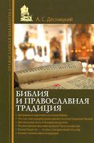 Десницкий А.С. - Библия и православная традиция' обложка книги