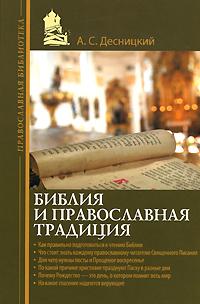 Десницкий А.С. - Библия и православная традиция обложка книги