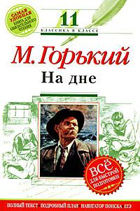 Горький - На дне: 11 класс (Текст, комментарий, указатель, учебный материал) обложка книги