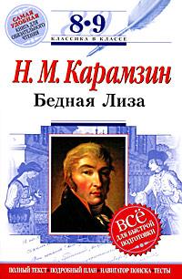 Карамзин Н.М. - Бедная Лиза: 8-9 классы (Текст, комментарий, указатель, учебный материал) обложка книги