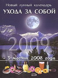 - Новый лунный календарь ухода за собой 2009 обложка книги