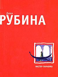 Рубина Д. - Мастер - тарабука обложка книги