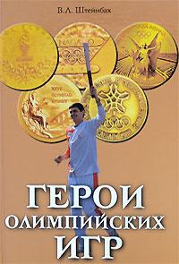Штейнбах В.Л. - Герои олимпийских игр обложка книги