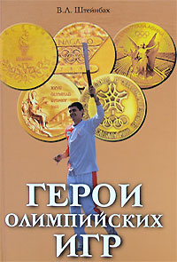 Герои олимпийских игр обложка книги