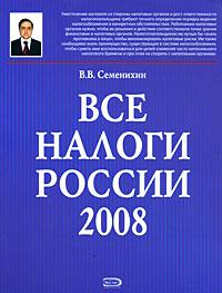 Семенихин В. - Все налоги России 2008. (+CD) обложка книги