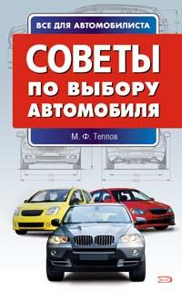 Советы по выбору автомобиля