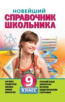 - Новейший справочник школьника: 9 класс обложка книги