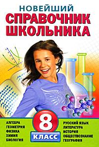 - Новейший справочник школьника: 8 класс обложка книги