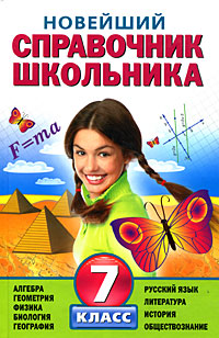- Новейший справочник школьника: 7 класс обложка книги