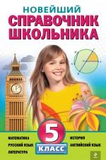 - Новейший справочник школьника: 5 класс обложка книги