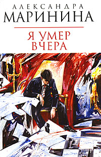 Маринина А. - Я умер вчера обложка книги