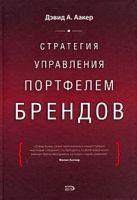 Аакер Д. - Стратегия управления портфелем брендов' обложка книги