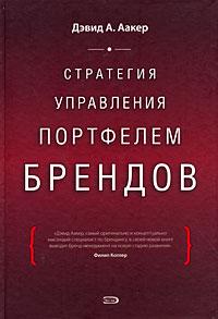 Аакер Д. - Стратегия управления портфелем брендов обложка книги