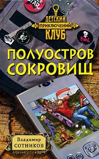 Полуостров сокровищ обложка книги