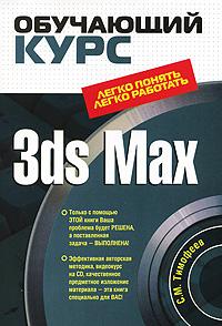 3ds Max . (+CD) обложка книги