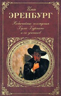 Необычайные похождения Хулио Хуренито и его учеников обложка книги