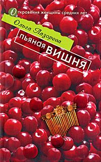 Пьяная вишня обложка книги