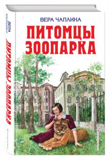 Чаплина В.В. - Питомцы зоопарка обложка книги