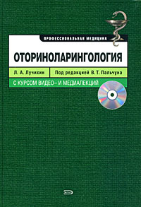 Лучихин Л.А. - Оториноларингология. (+CD) с курсом видео- и медиалекций обложка книги