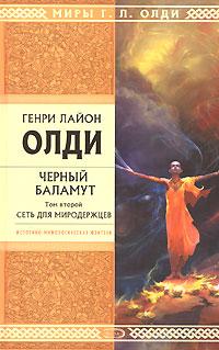 Олди Г.Л. - Черный Баламут. Том 2. Сеть для Миродержцев обложка книги