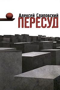 Слаповский А. - Пересуд обложка книги
