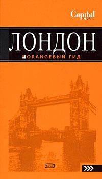 Лондон обложка книги