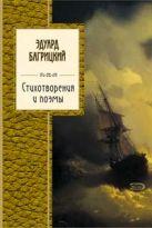 Багрицкий Э.Г. - Стихотворения и поэмы' обложка книги