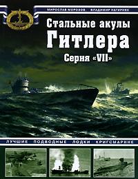 Стальные акулы Гитлера. Серия VII. Лучшие подводные лодки Кригсмарине обложка книги