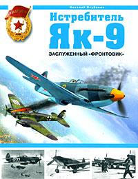 Истребитель Як-9. Заслуженный фронтовик обложка книги