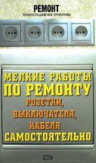Ляхова К.А. - Мелкие работы по ремонту розетки, выключателя, кабеля самостоятельно' обложка книги