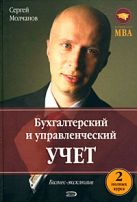 Молчанов С.С. - Бухгалтерский и управленческий учет (два полных курса)' обложка книги