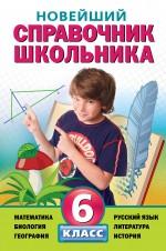 - Новейший справочник школьника: 6 класс обложка книги