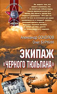 Экипаж черного тюльпана обложка книги