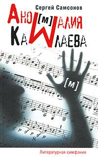 Аномалия Камлаева обложка книги