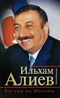 Ильхам Алиев. Взгляд из Москвы