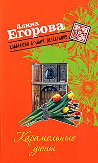 Егорова А. - Карамельные дюны обложка книги