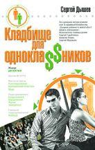 Дышев С.М. - Кладбище для однокла$$ников' обложка книги
