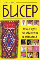 Вирко Е.В. - Бисер: новые идеи для украшений и аксессуаров' обложка книги