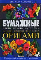 Соколова С.В. - Бумажные цветы, букеты, кусудамы. Лучшие приемы искусства оригами' обложка книги