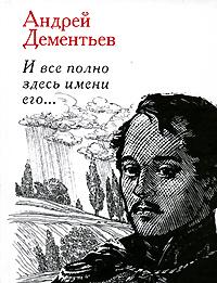 Дементьев А.Д. - И все полно здесь имени его... обложка книги