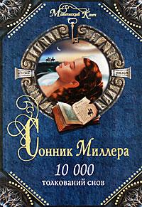 Сонник Миллера. 10 000 толкований снов обложка книги
