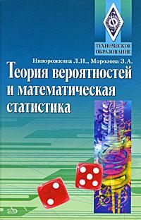 Ниворожкина Л.И., Морозова З.А. - Теория вероятностей и математическая статистика обложка книги